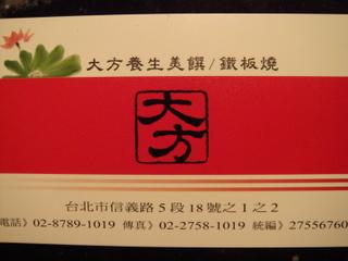 Taiwan2006_031_1